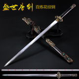 authentic pattern steel sword eight han tang town curtilage the sword sword sword sharp objects by hand is not edged usually integrated