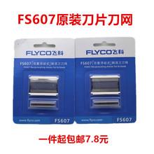飛科FS607配件FS607刃頭網片飛科往復式刃片網罩飛科剃須刃配件