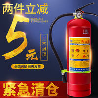 Dry powder fire extinguisher household 4kg portable fire fighting shop plant car 1/2/3/5/8 kg national standard