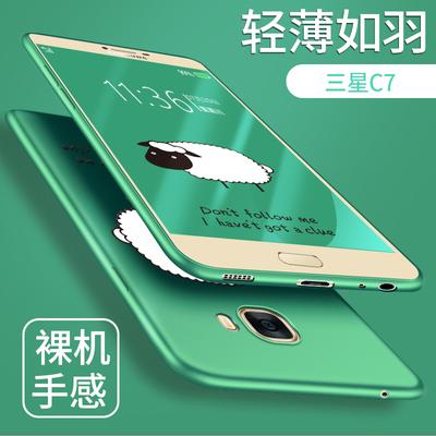 三星C7手机壳c9pro保护套女款c9000防摔磨砂软壳C7000个性创意潮