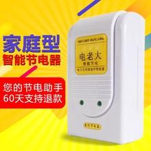 新款家庭节电器空调节电器智能省电器节电王省电王家用省钱利器