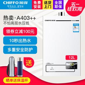 前锋 JSQ24-A403++燃气热水器强排恒温家用洗澡节能天然气电器12L