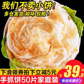麦乐享台湾风味手抓饼50片家庭装面饼皮速食家用早餐套装手抓饼皮