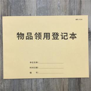 物品领用登记本物品领用单登记表用品领用记录本记录簿登记簿