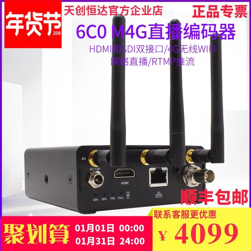 天创恒达TC-6C0 M4G直播编码器 HDMI SDI高清网络视频RTMP推流