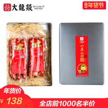 4装 腊味特产 礼盒装 香肠广式香肠火锅味香肠组合250 大龙燚新品
