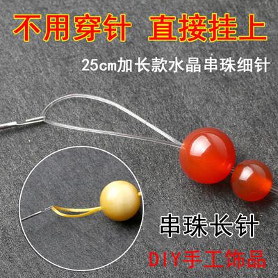 穿珠针DIY手工串珠子工具长针穿线针水晶宝石串珠针细长针