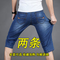 Men's seven-point jeans summer thin section five pants men's breathable cotton bullets pants loose straight business breeches men