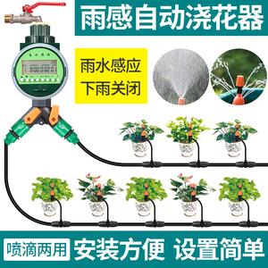 自动浇花器家用园艺智能定时控制懒人浇水神器雾化微喷淋滴灌系统