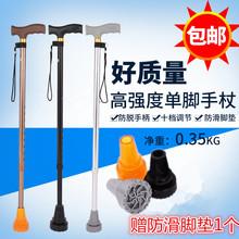 包邮老人铝合金防滑伸缩拐杖老年人登山杖多功能手杖超轻便拐棍