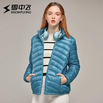 雪中飞轻薄羽绒服女士短款韩版加大立领女装时尚青年大码外套潮流
