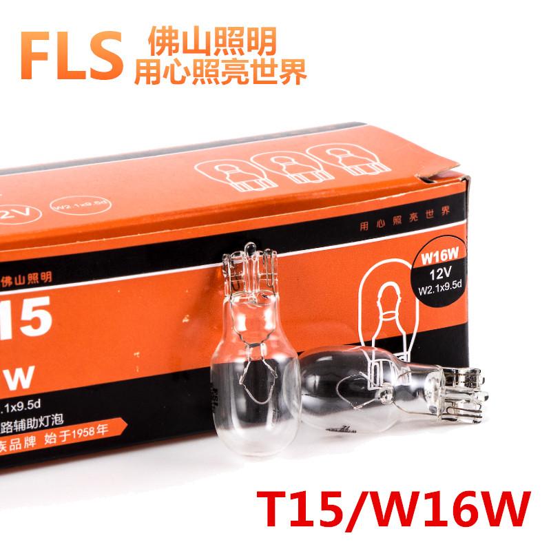 原裝高位剎車燈泡專用新老款起亞福瑞迪K2雪鐵龍世嘉T15改裝W16W