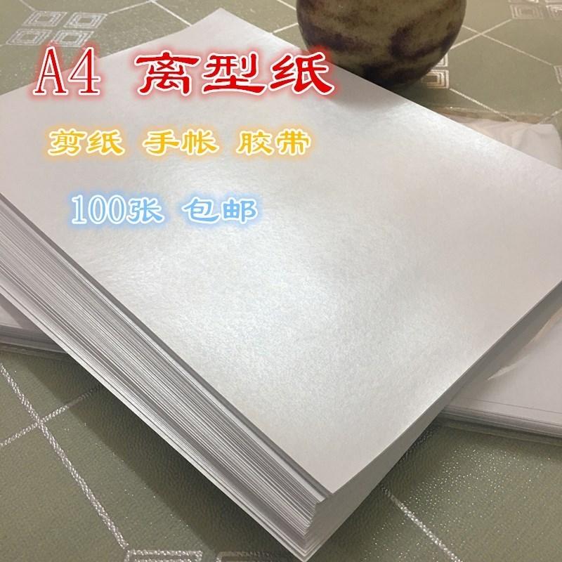 高品质材料复古mm日付纸本a5自带离型125粘胶手粘胶带离型纸10cm