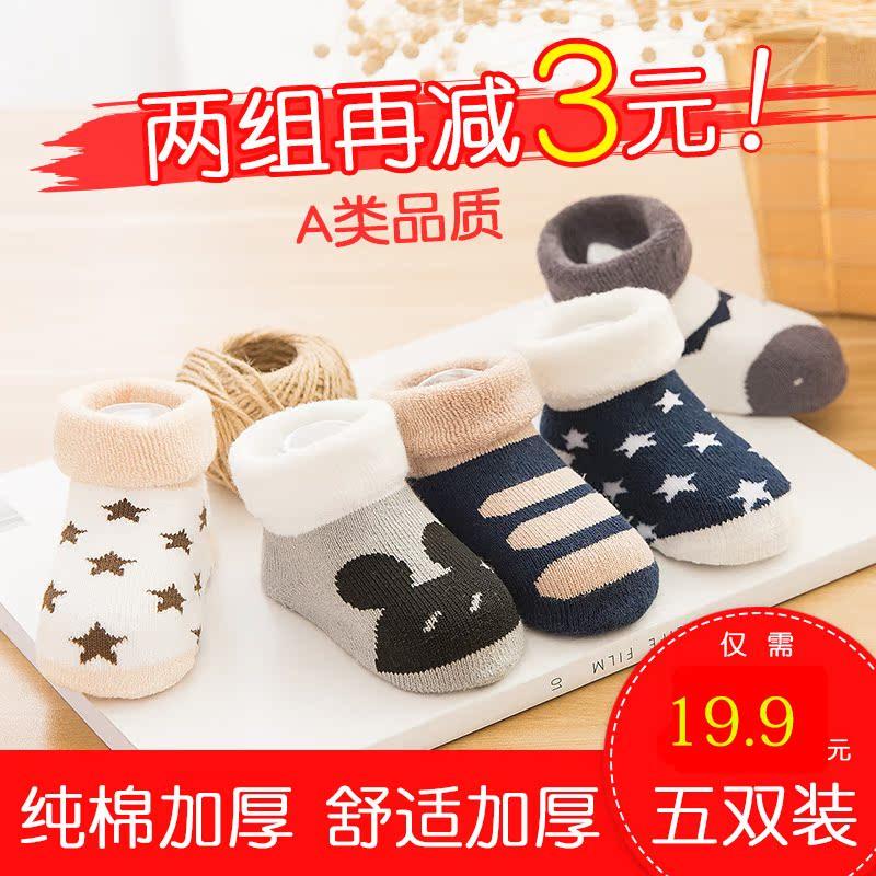 1到2岁3至4岁男女宝宝袜子秋冬款0-3-6-9-12个月婴儿童点胶防滑袜