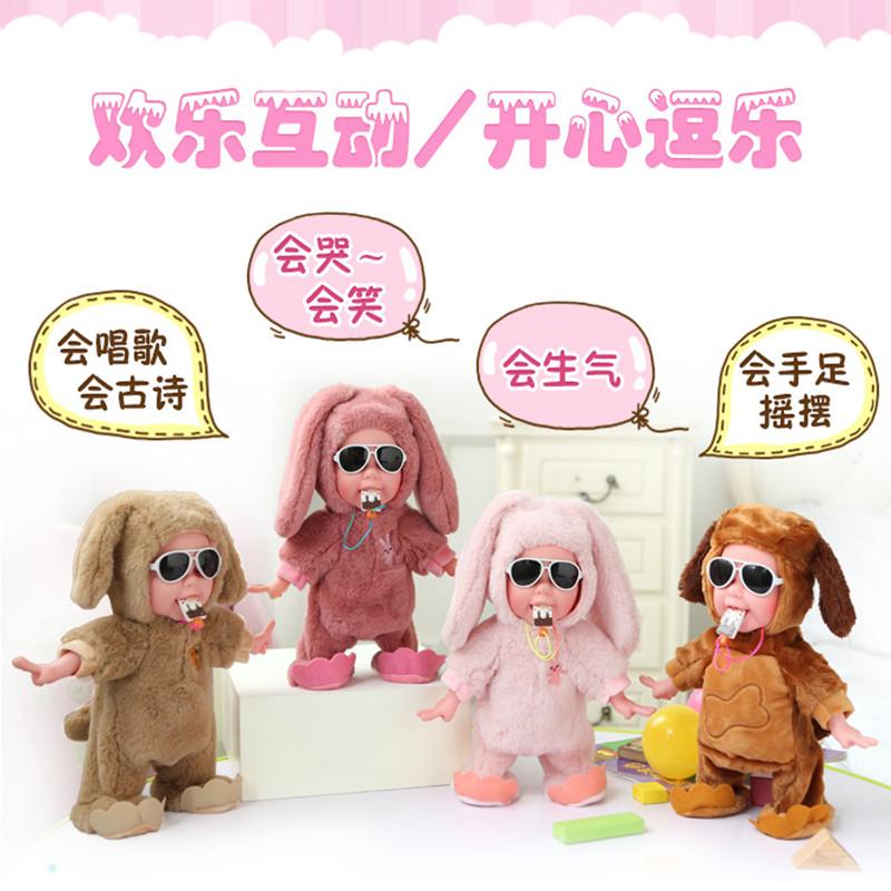 儿童电动磁控吃雪糕洋娃娃会哭笑唱歌跳舞的毛绒玩具女孩1-23周岁