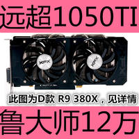 Second-hand eating chicken graphics card sapphire R9 380 4G game X computer desktop independent graphics card Jedi survival