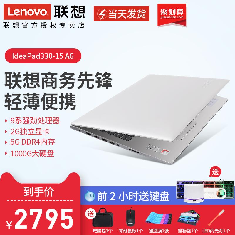 Lenovo/联想IdeaPad330-A6 15.6英寸商务办公笔记本电脑2G独显轻薄便携学生手提超薄游戏本c非小新潮7000