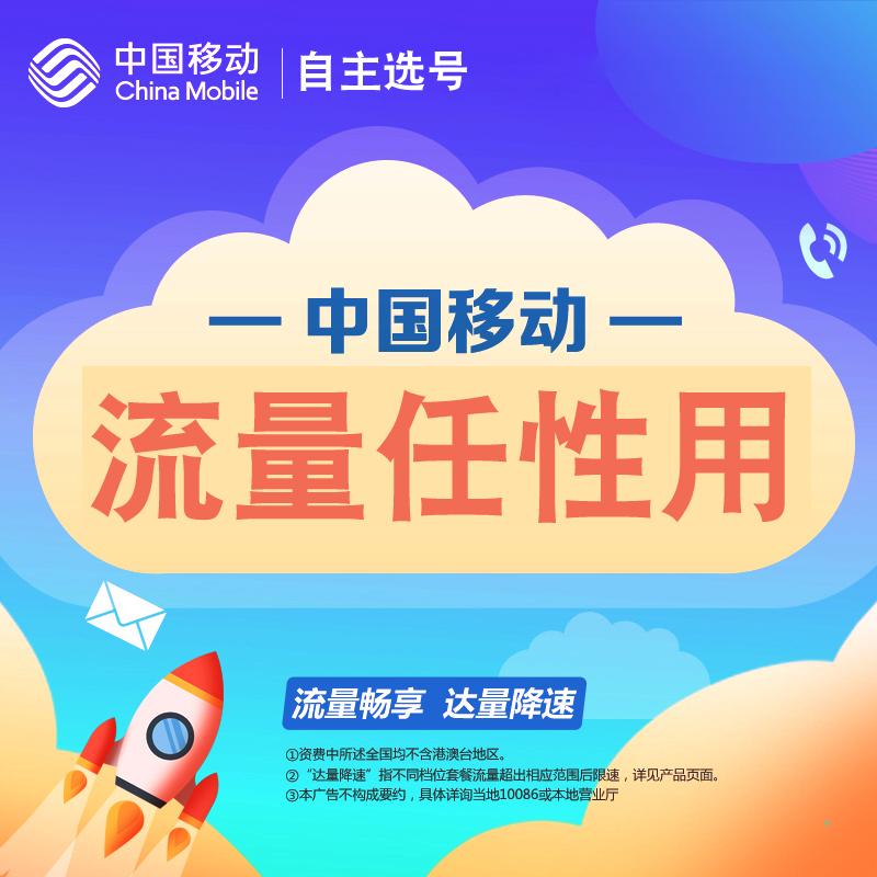 北京移动3g手机卡