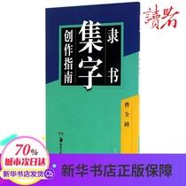 正版毛笔书法图书无【多区域包邮】智永楷书集八大人觉经