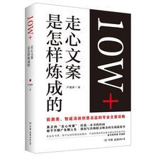 经管 励志 新华书店正版图书籍中国友谊出版社 广告营销 走心文案是怎样炼成 卢建彰 10W