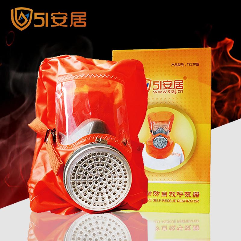 安居消防面具防毒防烟全面罩自吸过滤式防毒面具滤毒罐消防3c认证
