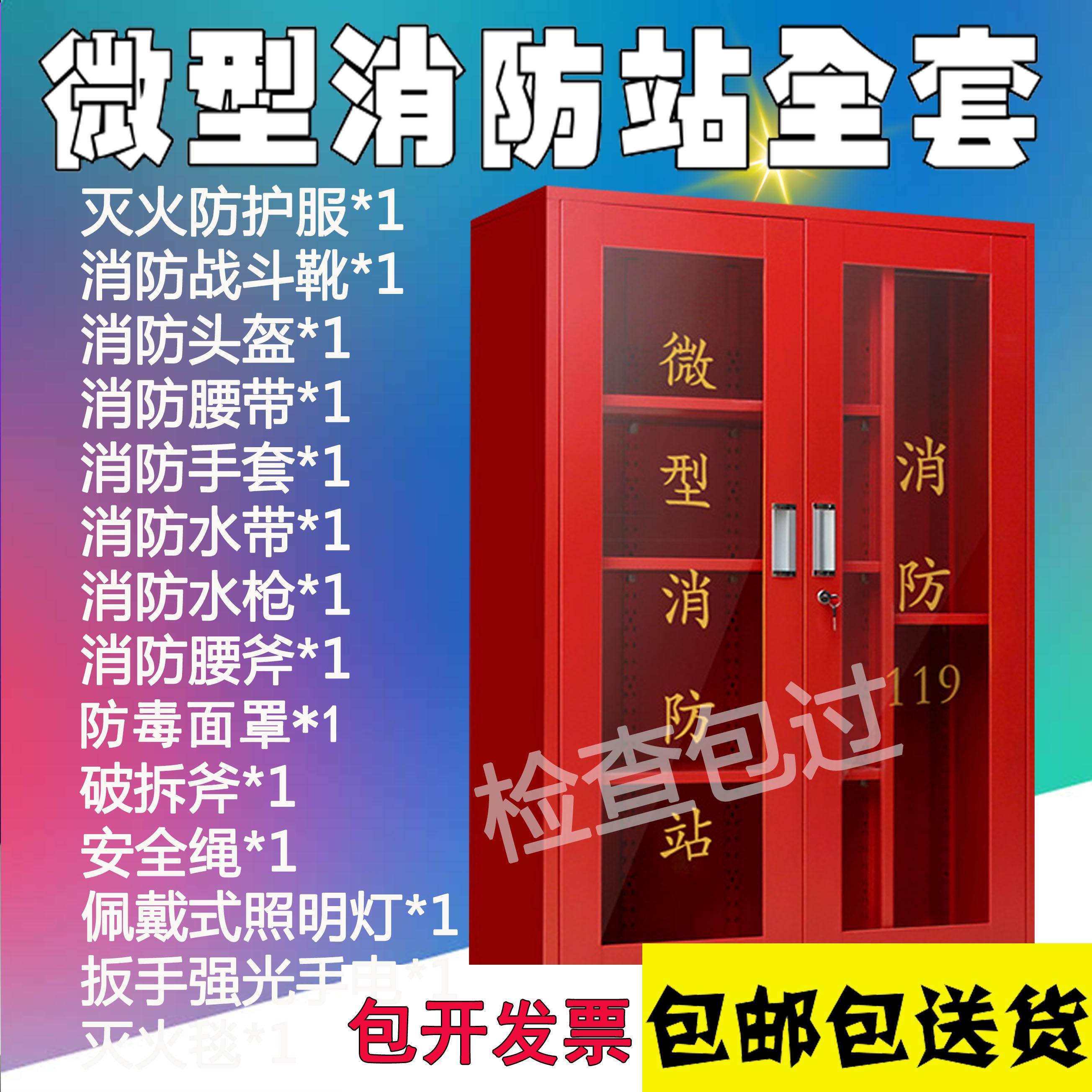 消防柜微型消防站消防器材工具柜全套应急柜放置柜灭火器箱展示柜