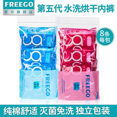2f2cb98f043b Freego disposable underwear cotton travel men and women disposable  non-paper underwear maternal postpartum disposable