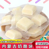 100g奶泡泡内蒙古奶酪特产酥化奶豆原味酸奶味玉米味零食