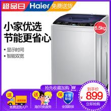 海尔6.5kg公斤全自动波轮洗衣机小神童小型家用官方旗舰EB65M919