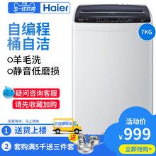 海尔7公斤全自动大容量波轮静音洗衣机Haier/海尔 EB70Z2WH