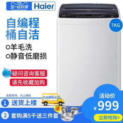 海尔7公斤全自动大容量波轮静音洗衣机Haier/海尔 EB70Z2WH66大促