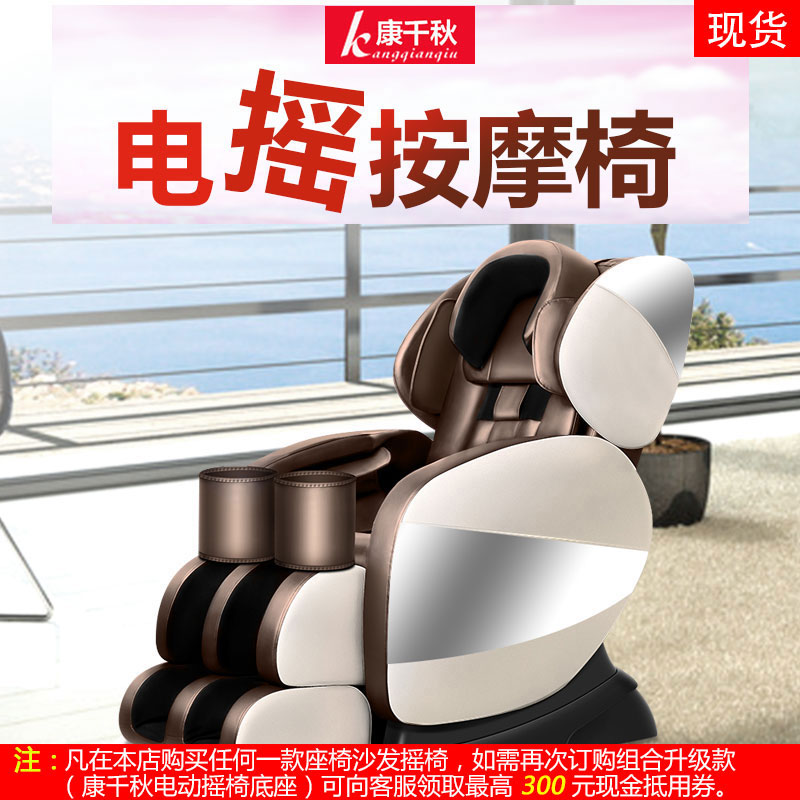 摇椅定制按摩椅家用全身太空舱全自动多功能揉捏按摩器电动沙发椅