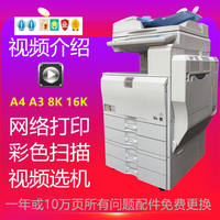 Ricoh A3 high speed color black and white copier double-sided printing 5001 5002 C5502 5000 one machine