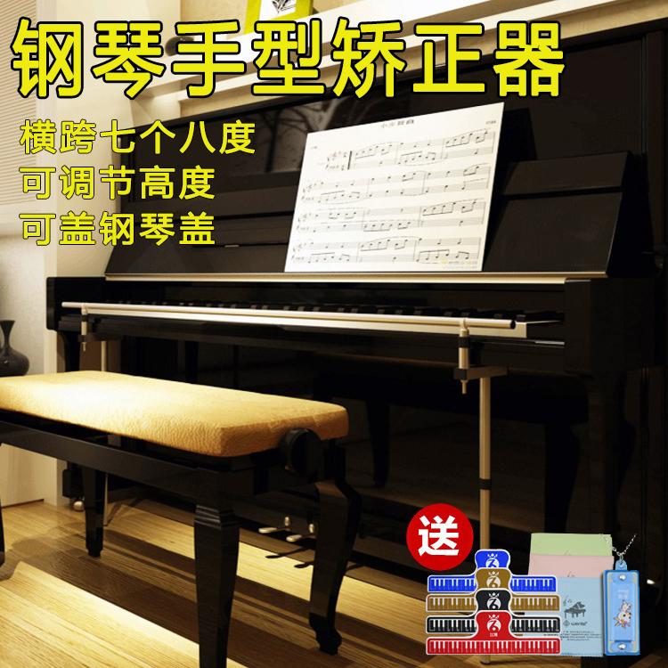 钢琴手势矫正器