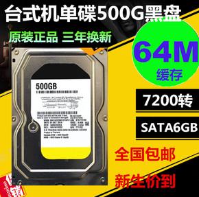 包邮单碟500G台式机硬盘串口SATA3 电脑机械盘 黑盘 250 320