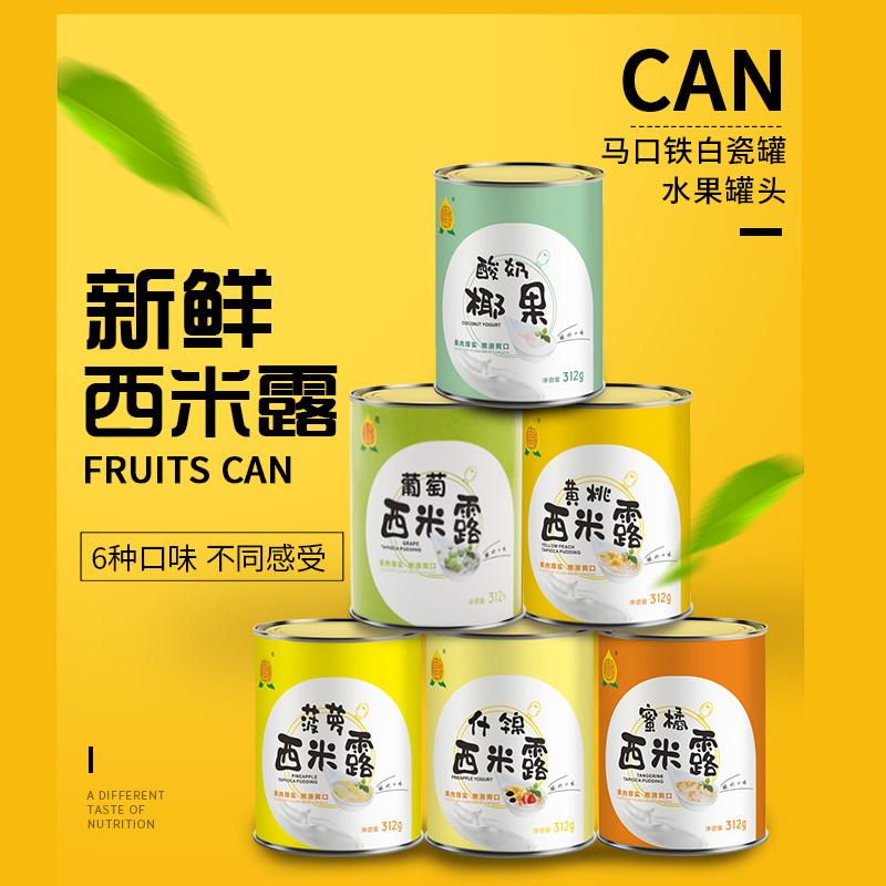 酸奶水果罐头黄桃西米露6罐混合装整箱零食新鲜橘子什锦菠萝椰果
