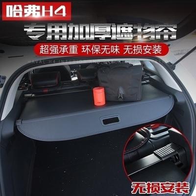 哈弗H4后备箱置物帘尾箱遮物帘隔板长城哈佛汽车用品改装装饰专用