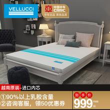 Vellucci大自然越南非泰国原装进口天然乳胶席梦思纯1.5m1.8m床垫