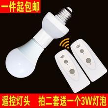 无线遥控灯头灯座 E27螺口型卧室家用电灯遥控开关220V单路转换器