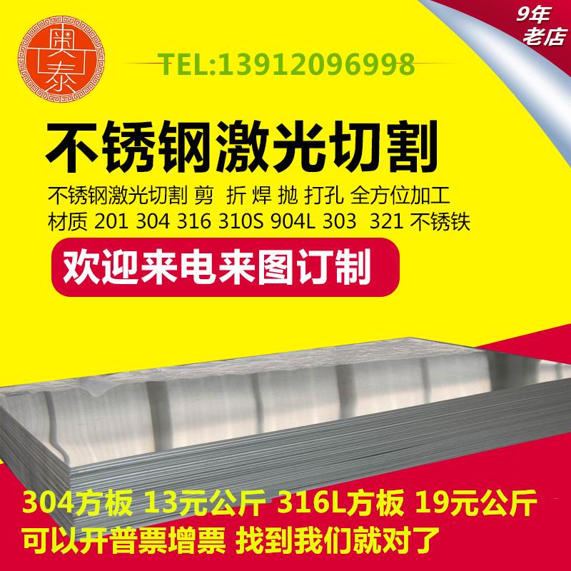 Листы стальные Артикул 591716372523