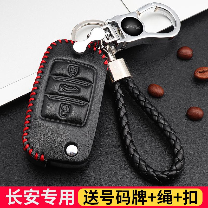 悦翔v3钥匙套