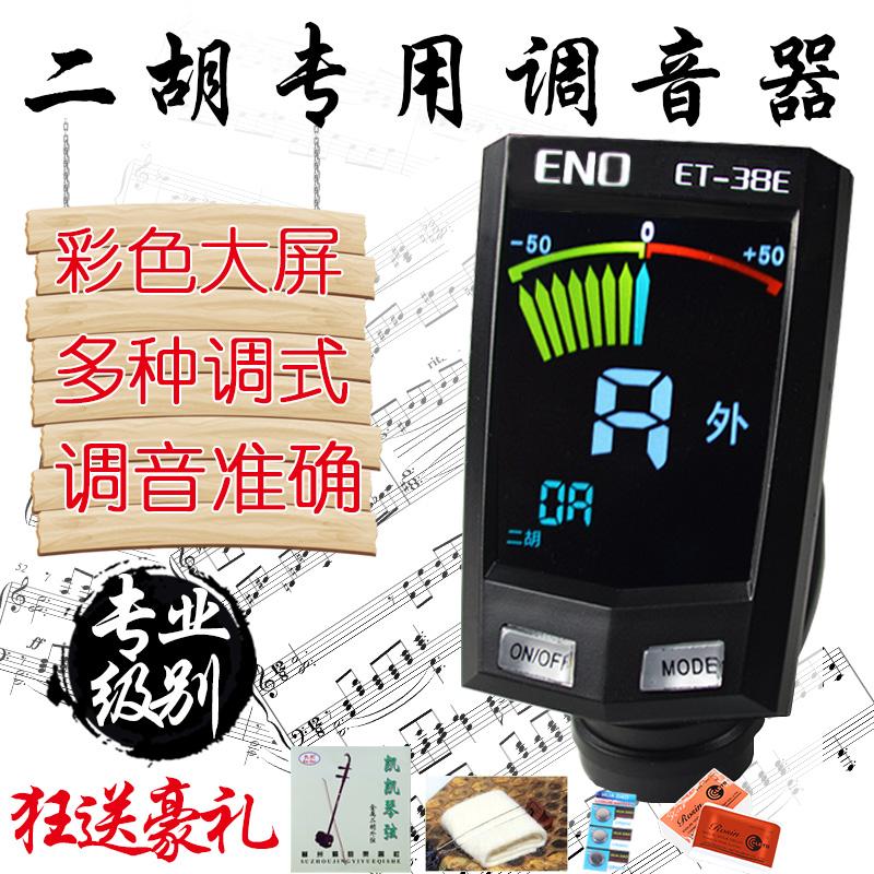 初学者ENO二胡专业校音调式ET-38E