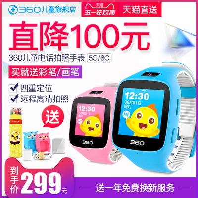 儿童定位智能电话手表手机