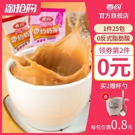 香约奶茶相约台式奶咖速溶原味珍珠奶茶粉原料小包装25包袋装奶茶图片