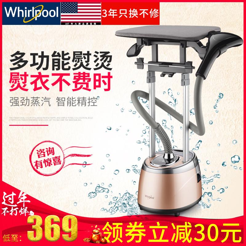 惠而浦挂烫机家用蒸汽双杆小型手持熨斗挂式立式烫衣服熨烫机正品