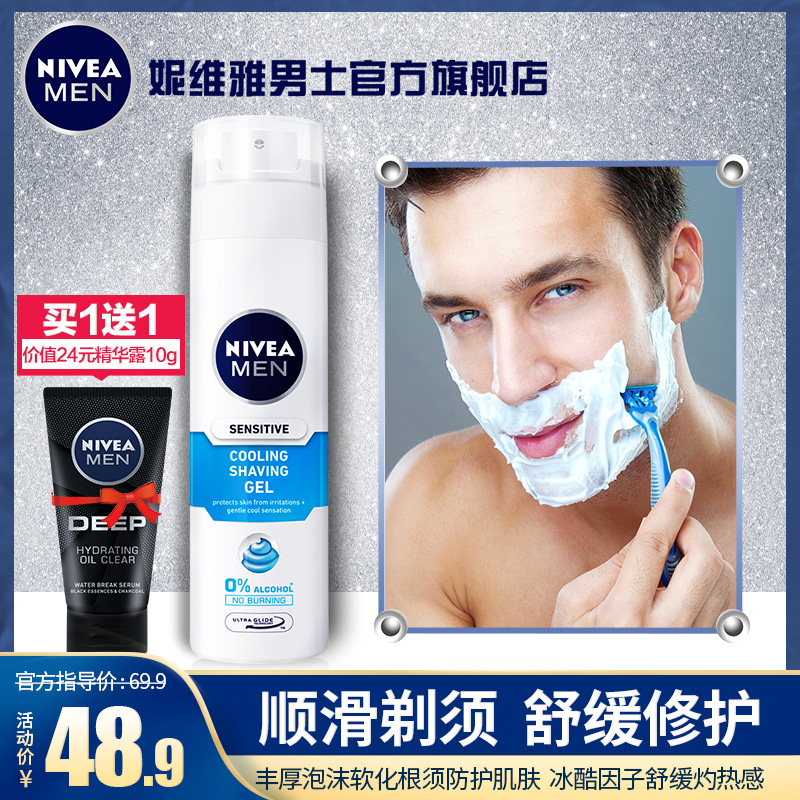 妮维雅男士剃须泡沫啫喱凝胶刮胡泡软化胡子皂液舒适胡须膏刀大瓶