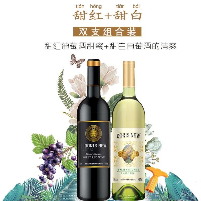 新多乐丝红酒甜红葡萄酒搭配贵人香甜白葡萄酒2支送礼品袋开酒器