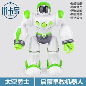 智能电动机器人早教 小胖太空勇士 音乐儿童宝宝玩具男孩1-2-3岁