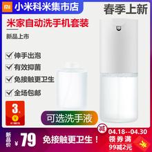 小米洗手机米家自动洗手机套装抑菌替换液感应泡沫智能皂液器
