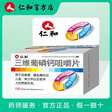 仁和三维葡磷钙咀嚼片100片 盒维矿物质孕妇哺乳儿童老人补钙钙片